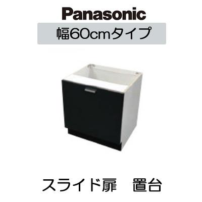 AD-KZ6S80Z1HK パナソニック Panasonic IHクッキングヒーター 部材 置台 組み立て完成品 スライド扉タイプ 幅60cm用 高さ80cm対応