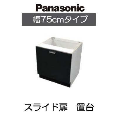 AD-KZ7S85Z1HK パナソニック Panasonic IHクッキングヒーター 部材 置台 組み立て完成品 スライド扉タイプ 幅75cm用 高さ85cm対応