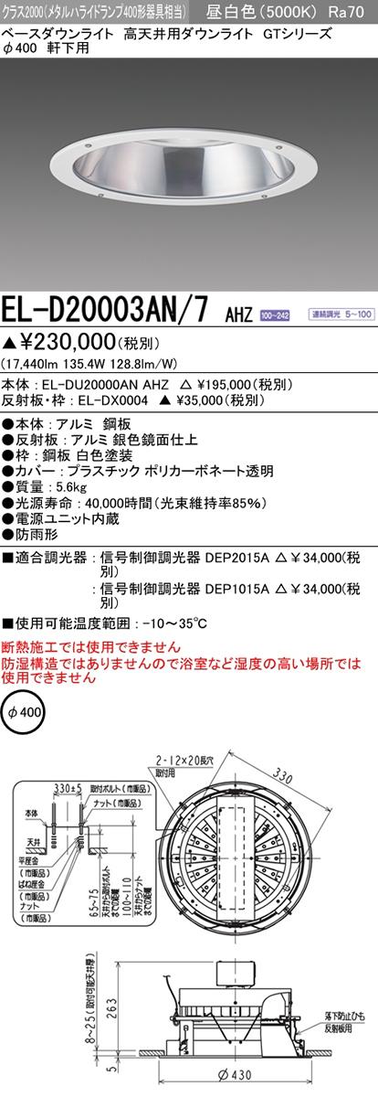 EL-D20003AN/7 AHZ三菱電機 施設照明 LEDベースダウンライト 高天井用 GTシリーズ クラス2000(メタルハライドランプ400形相当) 76° φ400軒下用 昼白色