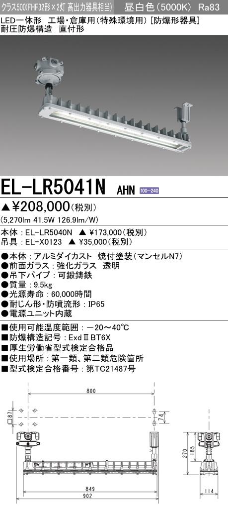 EL-LR5041N AHN三菱電機 施設照明 用途別照明 LED一体形 工場・倉庫用(特殊環境用) 耐圧防爆構造 直付形 昼白色 クラス500(FHF32形×2灯高出力器具相当) 第一類・第二類危険場所適合