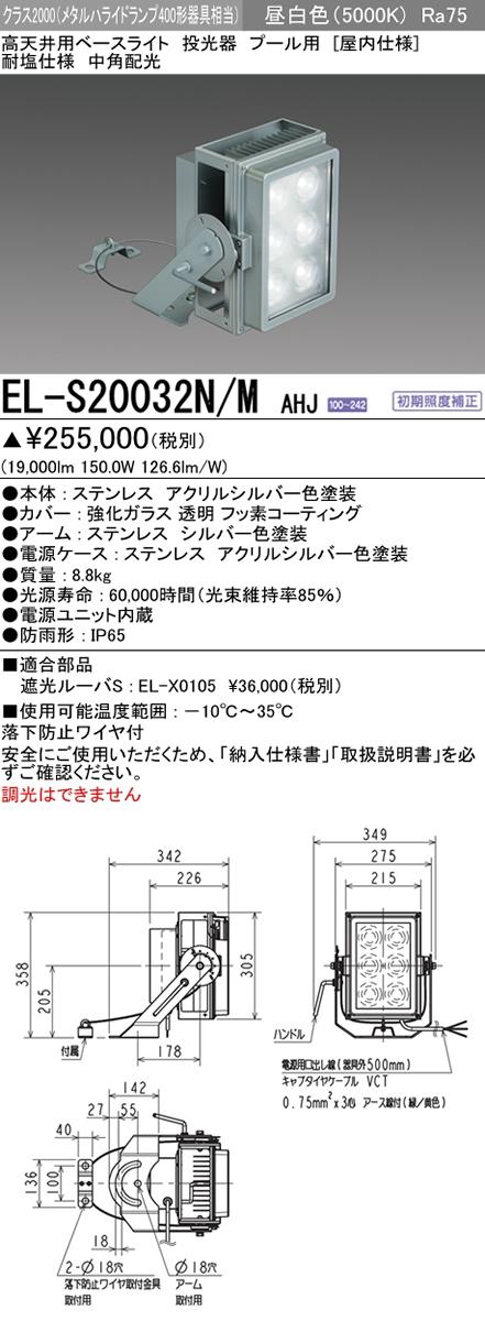 EL-S20032N/M AHJ 三菱電機 施設照明 LED高天井用ベースライト GTシリーズ 投光器 プール用(屋内仕様)耐塩仕様 中角配光 クラス2000(メタルハライドランプ400W相当)昼白色