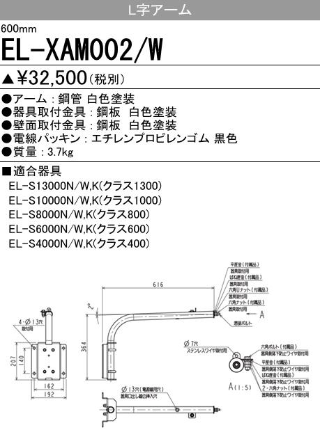 EL-XAM002-W