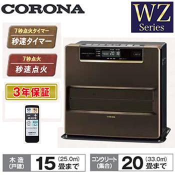 FH-WZ5718BY コロナ 暖房器具 石油ファンヒーター WZシリーズ コロナ史上No.1 フラッグシップモデル (暖房のめやす:木造15畳・コンクリート20畳)