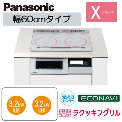 KZ-XP26W パナソニック Panasonic IHクッキングヒーター 2口IHビルトインタイプ 鉄・ステンレス対応 IH&遠赤Wフラットラクッキングリル搭載 Xシリーズ X2タイプ 幅60cm