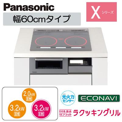 KZ-XP56S パナソニック Panasonic IHクッキングヒーター 3口IHビルトインタイプ シングル(右IH)ハイスピードオールメタル対応 IH&遠赤Wフラットラクッキングリル搭載 Xシリーズ X5タイプ 幅60cm