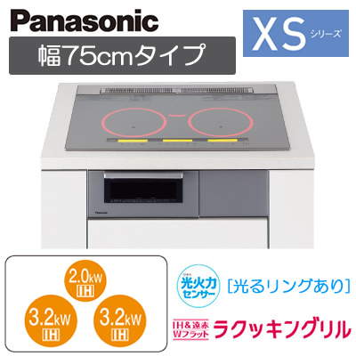 KZ-XSF37S パナソニック Panasonic IHクッキングヒーター 3口IHビルトインタイプ 鉄・ステンレス対応 遠赤Wフラットラクッキングリル搭載 XSシリーズ XSFタイプ 幅75cmタイプ