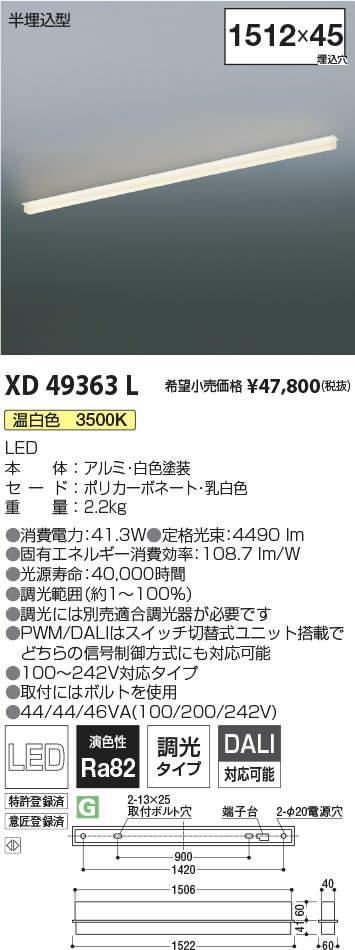 XD49363L コイズミ照明 施設照明 LEDテクニカルベースライト ソリッドシームレスラインシステム 温白色 単体取付タイプ 埋込型 L1500mm