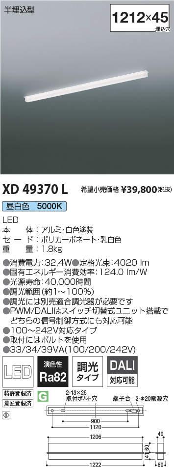 XD49370L コイズミ照明 施設照明 LEDテクニカルベースライト ソリッドシームレスラインシステム 昼白色 単体取付タイプ 埋込型 L1200mm