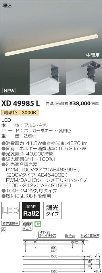 XD49985L コイズミ照明 施設照明 LEDテクニカルベースライト ソリッドシームレスラインシステム 電球色 連結取付タイプ 中間用 埋込型 L1500mm