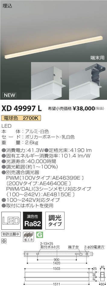 XD49997L コイズミ照明 施設照明 LEDテクニカルベースライト ソリッドシームレスラインシステム 電球色 連結取付タイプ 端末用 埋込型 L1500mm