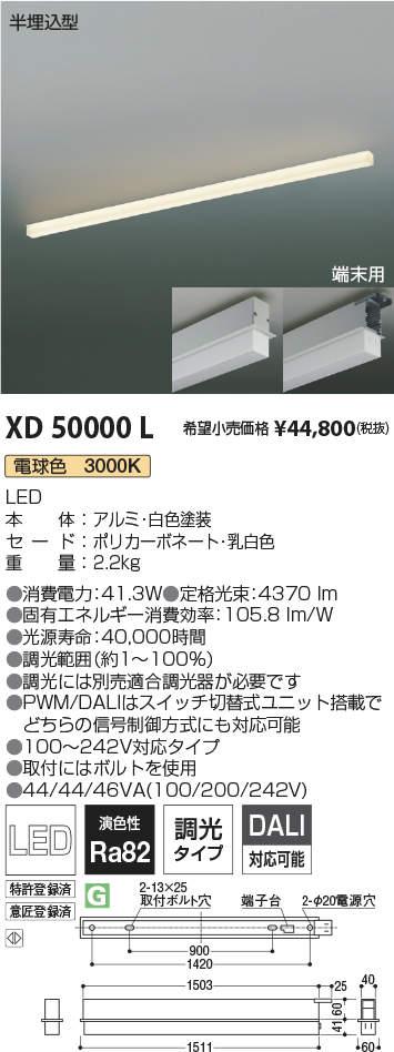 XD50000L コイズミ照明 施設照明 LEDテクニカルベースライト ソリッドシームレスラインシステム 電球色 連結取付タイプ 端末用 埋込型 L1500mm