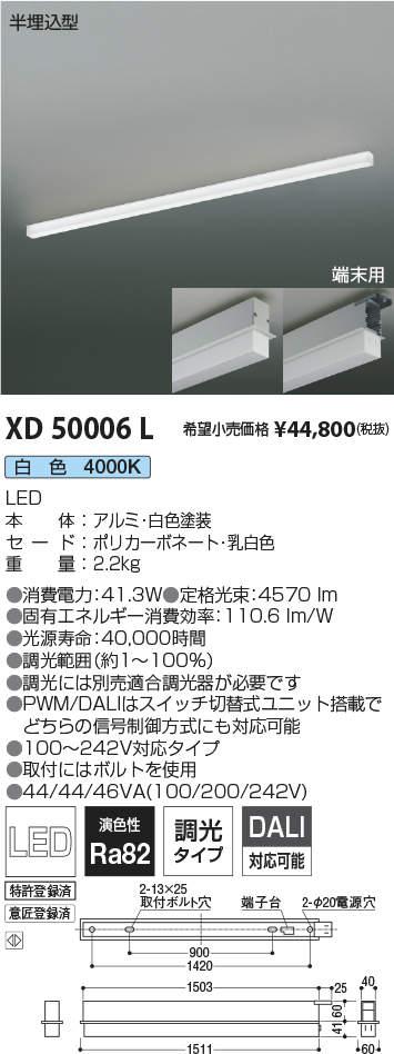 XD50006L コイズミ照明 施設照明 LEDテクニカルベースライト ソリッドシームレスラインシステム 白色 連結取付タイプ 端末用 埋込型 L1500mm