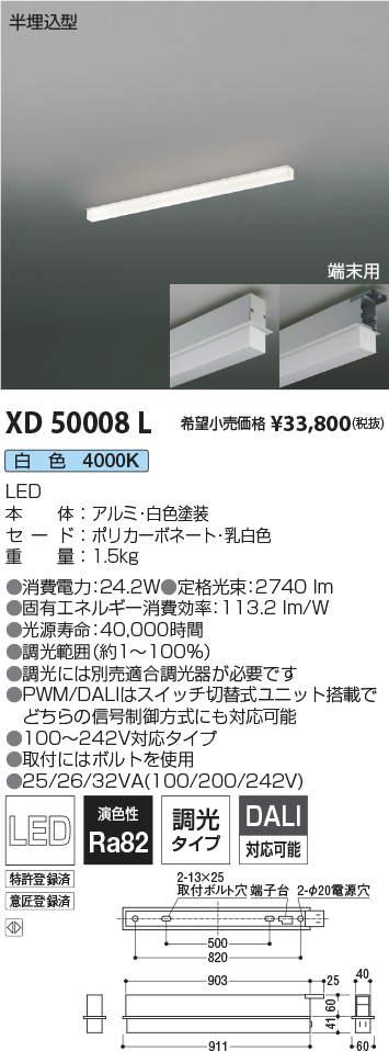 XD50008L コイズミ照明 施設照明 LEDテクニカルベースライト ソリッドシームレスラインシステム 白色 連結取付タイプ 端末用 埋込型 L900mm