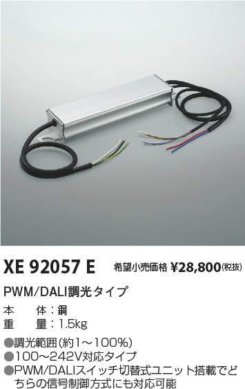 XE92057E コイズミ照明 施設照明部材 LED専用別売電源 調光タイプ PWM/DALI信号制御 XE92057E