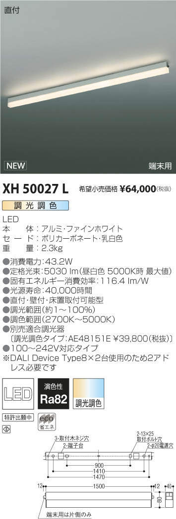 XH50027L コイズミ照明 施設照明 LEDテクニカルベースライト ソリッドシームレスラインシステム 調光調色 連結取付タイプ 端末用 直付型 L1500mm