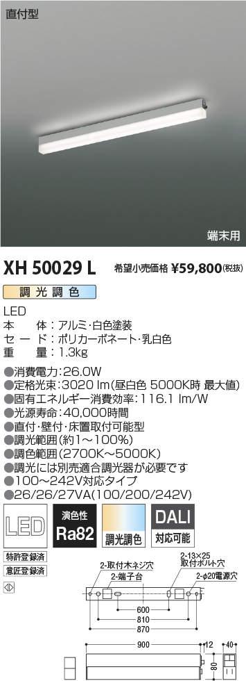 XH50029L コイズミ照明 施設照明 LEDテクニカルベースライト ソリッドシームレスラインシステム 調光調色 連結取付タイプ 端末用 直付型 L900mm