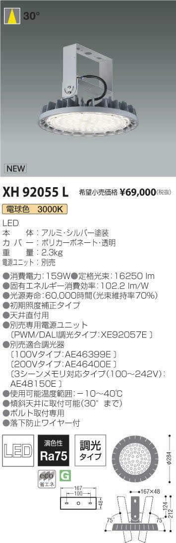 XH92055L コイズミ照明 施設照明 高天井用LEDベースライト ハイパワー 丸型 軽量タイプ HID400W相当 20000lmクラス 電球色 XH92055L