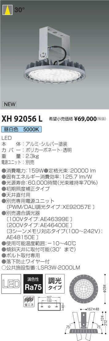 XH92056L コイズミ照明 施設照明 高天井用LEDベースライト ハイパワー 丸型 軽量タイプ HID400W相当 20000lmクラス 昼白色 XH92056L