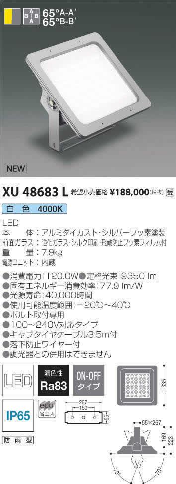 コイズミ照明 施設照明プール用LED投光器 10000lmクラス 白色XU48683L