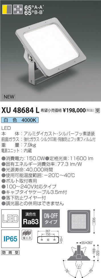 XU48684L コイズミ照明 施設照明 プール用LED投光器 12500lmクラス 白色