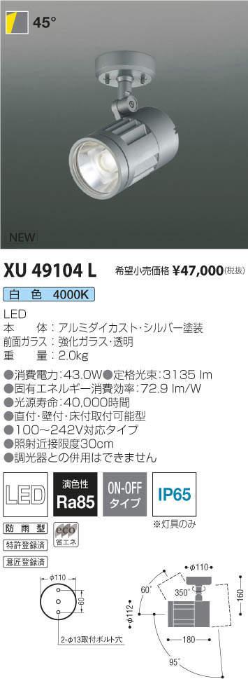 XU49104L コイズミ照明 施設照明 cledy L-dazz LEDエクステリアスポットライト HID100W相当 3000lmクラス 45° 白色