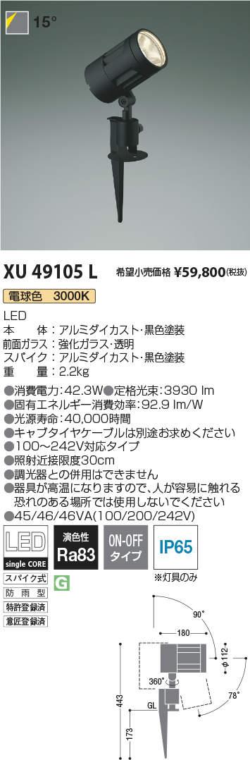 XU49105L コイズミ照明 施設照明 cledy L-dazz LEDエクステリアスポットライト HID100W相当 3000lmクラス 15° 電球色