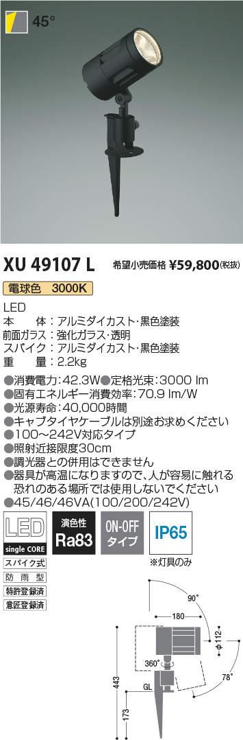 XU49107L コイズミ照明 施設照明 cledy L-dazz LEDエクステリアスポットライト HID100W相当 3000lmクラス 45° 電球色