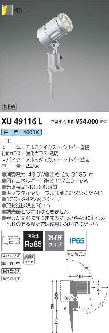 XU49116L コイズミ照明 施設照明 cledy L-dazz LEDエクステリアスポットライト HID100W相当 3000lmクラス 45° 白色