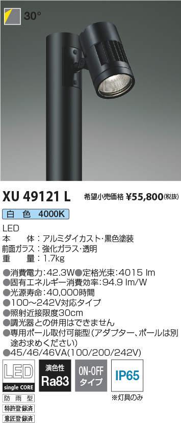 XU49121L コイズミ照明 施設照明 cledy L-dazz LEDエクステリアポールライト HID100W相当 3000lmクラス 30° 白色