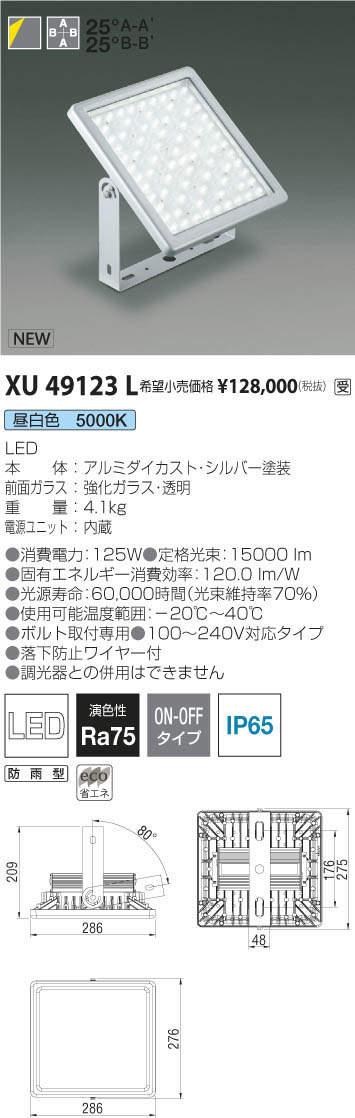 XU49123L コイズミ照明 施設照明 ハイパワーLED投光器 25° 昼白色 HID400W相当 20000lmクラス