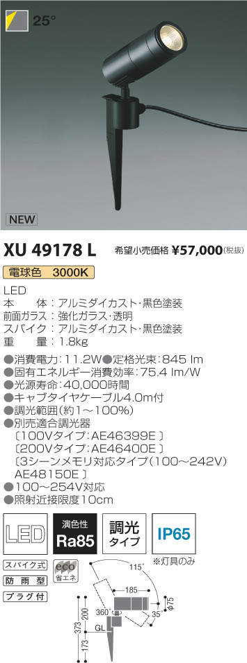 XU49178L コイズミ照明 施設照明 cledy M-dazz LEDエクステリアスポットライト JR12V50W相当 1000lmクラス 25° PWM調光タイプ 電球色