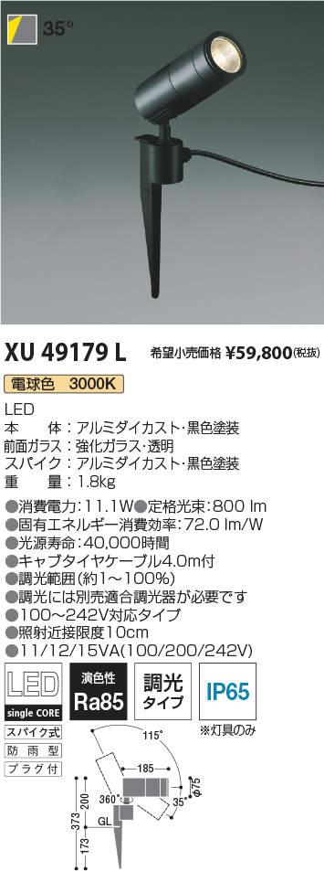 XU49179L コイズミ照明 施設照明 cledy M-dazz LEDエクステリアスポットライト JR12V50W相当 1000lmクラス 35° PWM調光タイプ 電球色