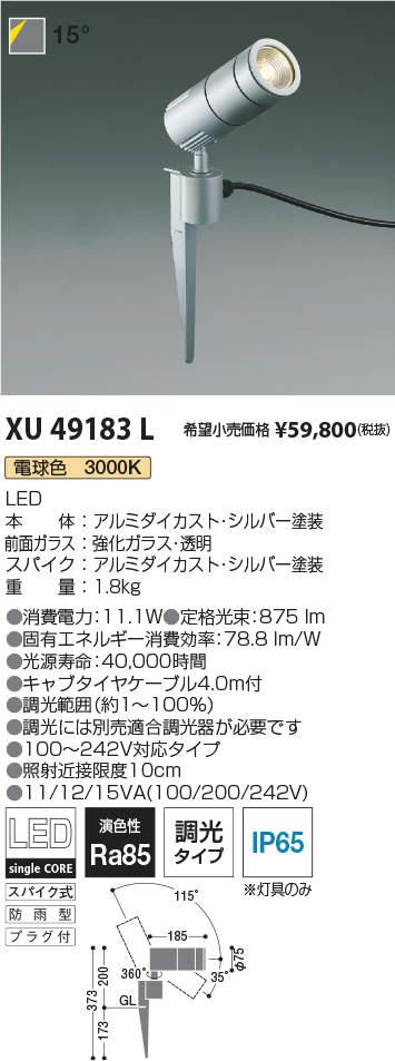 XU49183L コイズミ照明 施設照明 cledy M-dazz LEDエクステリアスポットライト JR12V50W相当 1000lmクラス 15° PWM調光タイプ 電球色