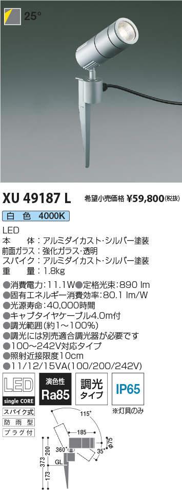 XU49187L コイズミ照明 施設照明 cledy M-dazz LEDエクステリアスポットライト JR12V50W相当 1000lmクラス 25° PWM調光タイプ 白色