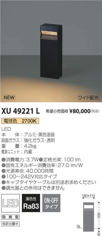 XU49221L コイズミ照明 施設照明 LEDエクステリアライト Ground Washer ワイド配光 H500タイプ 電球色