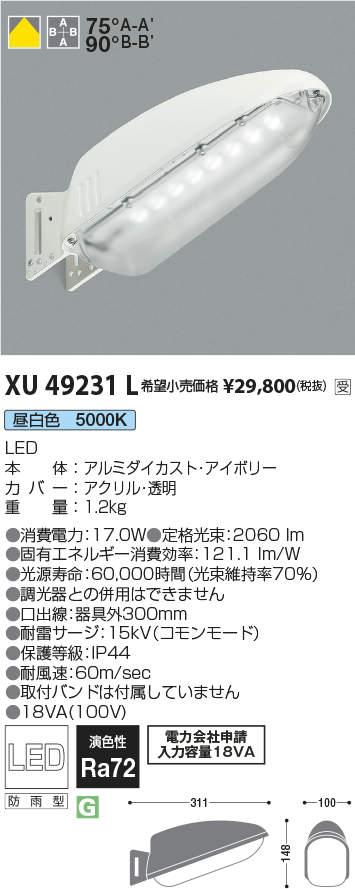 XU49231L LED防犯灯 コイズミ照明 施設照明 XU49231L LED防犯灯 20VAタイプ 施設照明 水銀灯80W相当 昼白色, オシミズマチ:0d8aeb9b --- vietwind.com.vn