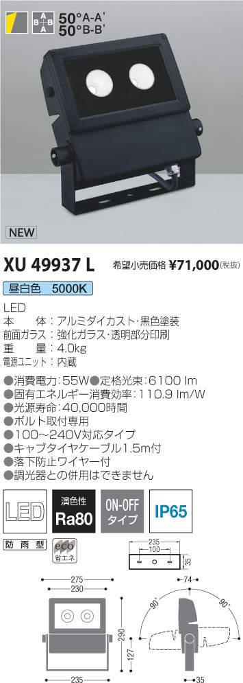 XU49937L コイズミ照明 施設照明 LEDエクステリアスポットライト HID150W相当 7000lmクラス 50° 昼白色