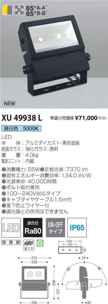 XU49938L コイズミ照明 施設照明 LEDエクステリアスポットライト HID150W相当 7000lmクラス 65° 昼白色
