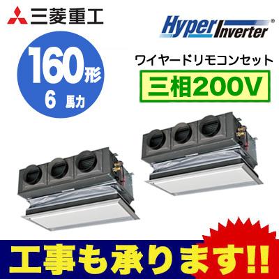 FDRV1605HPA5S 三菱重工 業務用エアコン ハイパーインバーター 天埋カセテリア 同時ツイン160形 (6馬力 三相200V ワイヤード キャンバスダクトパネル仕様)