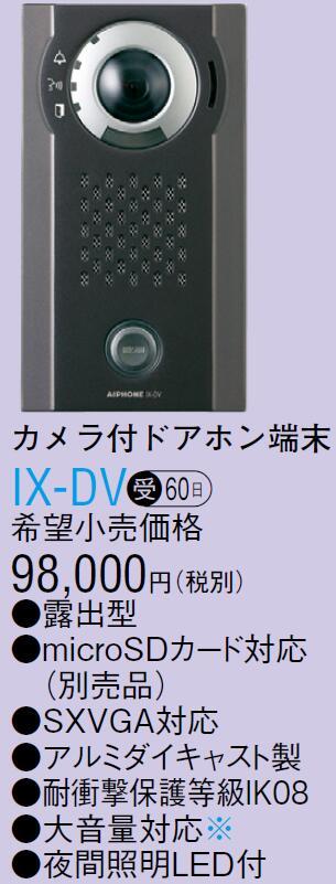 IX-DV アイホン ビジネス向けインターホン IPネットワーク対応インターホン IXシステム カメラ付ドアホン端末 大音量対応 IX-DV