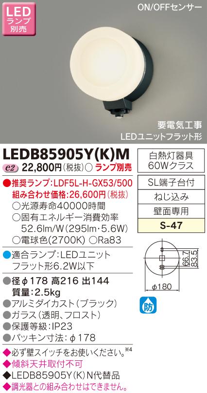 LEDB85905Y-K-M 東芝ライテック 照明器具 アウトドアライト LEDユニットフラット型 ポーチ灯 ON/OFFセンサータイプ 白熱灯器具60Wクラス LEDB85905Y(K)M