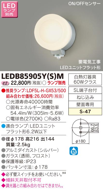 LEDB85905Y-S-M 東芝ライテック 照明器具 アウトドアライト LEDユニットフラット型 ポーチ灯 ON/OFFセンサータイプ 白熱灯器具60Wクラス LEDB85905Y(S)M