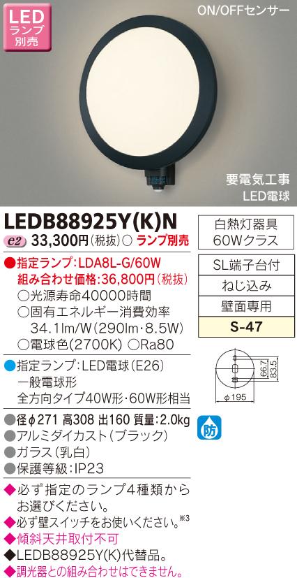 LEDB88925Y-K-N 東芝ライテック 照明器具 アウトドアライト LED電球 ポーチ灯 ON-OFFセンサータイプ LEDB88925Y(K)N