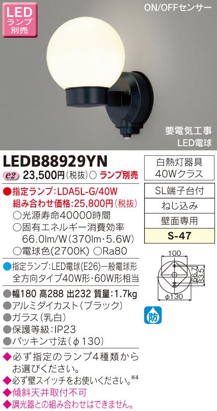 LEDB88929YN 東芝ライテック 照明器具 アウトドアライト LED電球 ポーチ灯 ON-OFFセンサータイプ LEDB88929YN