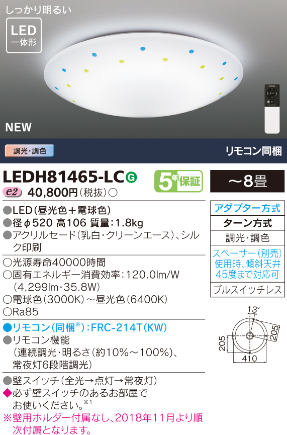 LEDH81465-LC 東芝ライテック 照明器具 LEDシーリングライト SCANDY 調光・調色 【~8畳】