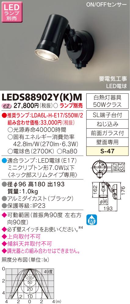 LEDS88902Y-K-M 東芝ライテック 照明器具 アウトドアライト LED電球スポットライト ON/OFFセンサータイプ LEDS88902Y(K)M