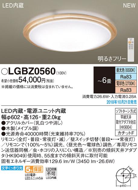 LGBZ0560 パナソニック Panasonic 照明器具 LEDシーリングライト スタンダード 調色調光タイプ 【~6畳】