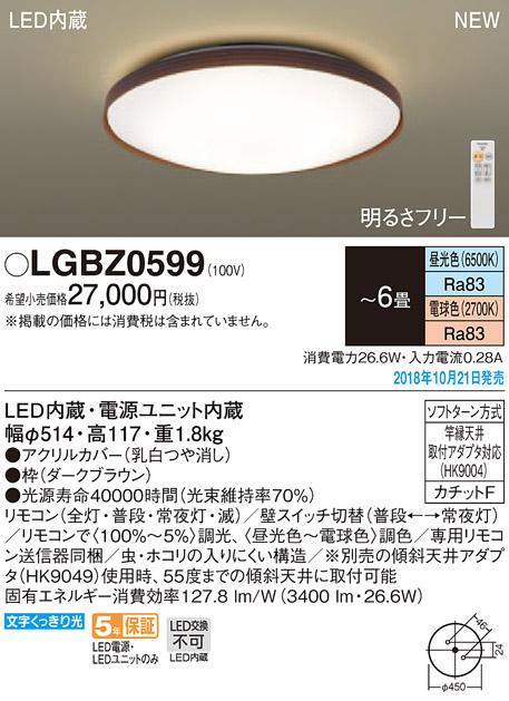 LGBZ0599 パナソニック Panasonic 照明器具 LEDシーリングライト スタンダード 調色調光タイプ 【~6畳】