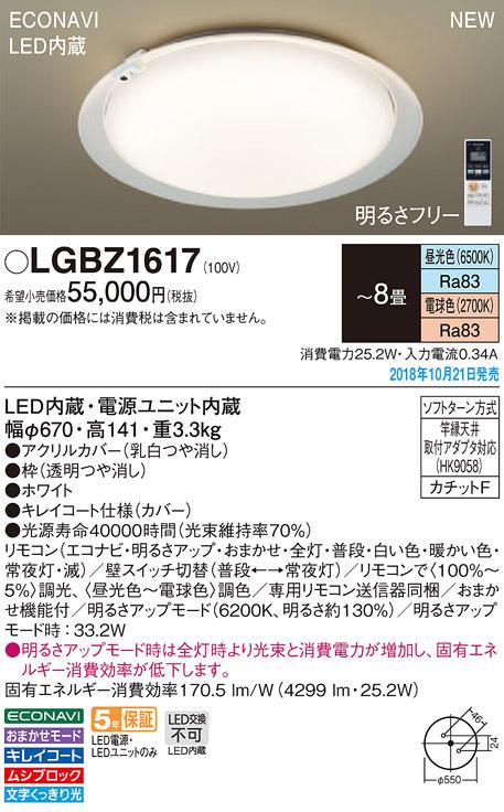 LGBZ1617 パナソニック Panasonic 照明器具 LEDシーリングライト ECONAVI 調色調光タイプ 【~8畳】