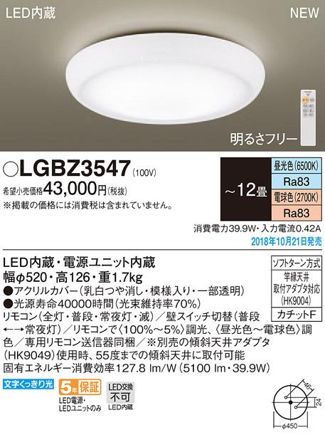 LGBZ3547 パナソニック Panasonic 照明器具 LEDシーリングライト スタンダード 調色調光タイプ 【~12畳】